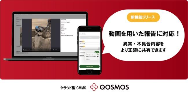 【やさしいビルメンDX】設備管理業務に特化した業務管理クラウドサービス「Qosmos(コスモス)」