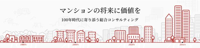 【マンション管理】無料で簡易シミュレーション マンションの長期修繕計画