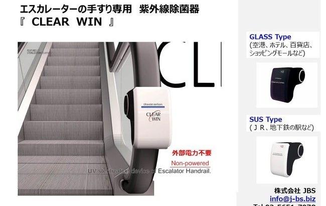 【ビル消毒・衛生】エスカレーターの手すり専用 紫外線除菌器「CLEAR WIN」