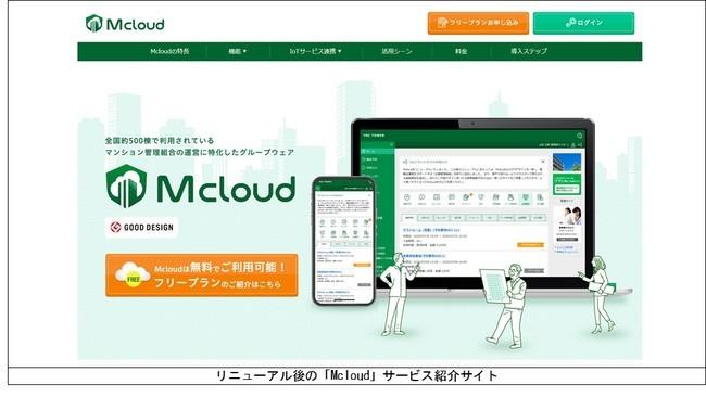 【マンション管理】管理組合運営支援サービス「Mcloud」をフルリニューアルし 基本機能を無料で使用できる「フリープラン」の提供開始
