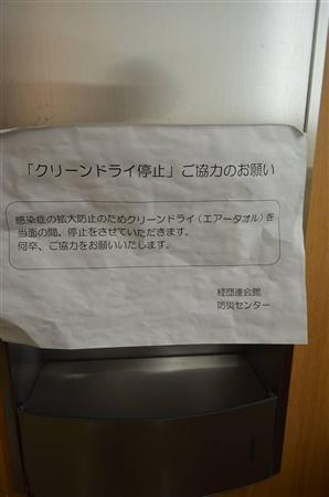 【ビル管理】トイレのハンドドライヤー使用再開へ⁈