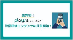 【ビルメンテナンス】警備業界の生産性アップに「playse.eラーニング」