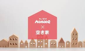 【空き家物置】空き家を「物置き」活用で安定収益化 「モノオク」