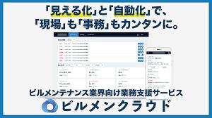 【ビルメンDX】ビルメン働き方改革に繋がるクラウド型現場管理サービス「ビルメンクラウド」