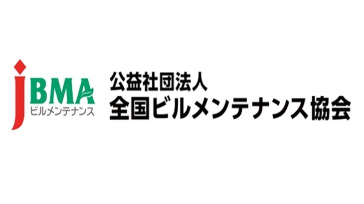 【業界人なら必読】ビルメンテナンス情報年鑑2021