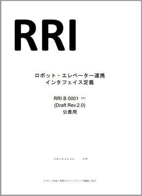 【ビルメンロボット】ロボットとエレベータとの標準通信規格策定