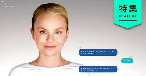 【ロボット】クラウド内の新社員、日本上陸 SK-II売るバーチャルヒューマン