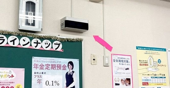 【ビル消毒・衛生】コロナ禍に手軽な空気環境整備 紫外線照射装置「エアロシールド」