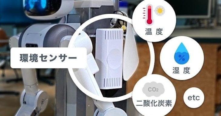 【ビルメンロボット】アバターロボットが空気環境測定まで!