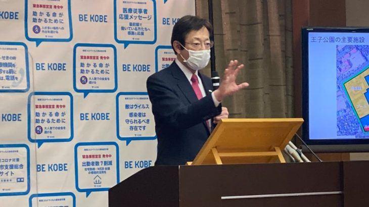 【マンション管理】「マンションは管理で買え」 マンション管理状況を全国初開示 神戸市