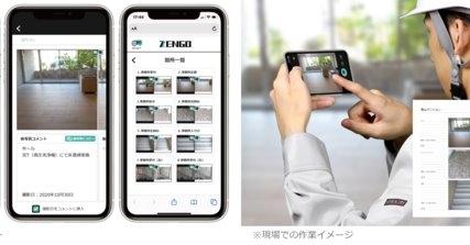 【ビルメンテナンス】ビルメン報告業務のDXサービス 『ZENGO』
