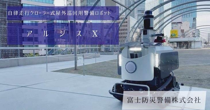 【ビルメンロボット】巡回警備ロボット「アルジスX」(動画あり)