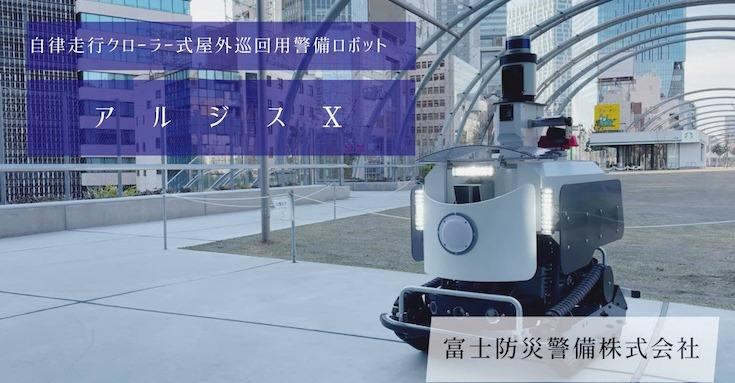 【ビルメンロボット・AI】巡回警備ロボット「アルジスX」(動画あり)