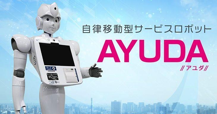 【ビルメンロボット・AI】案内ロボット「AYUDA」も遂にサービス開始 (動画あり)