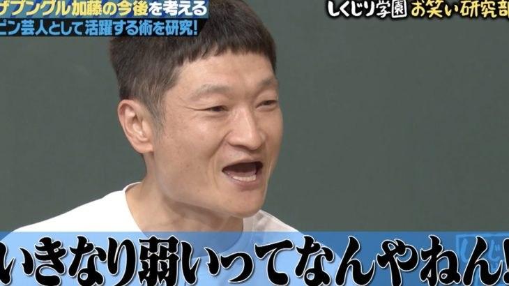 【ビルメンテナンス】ザブングル解散で加藤さんは消防設備員