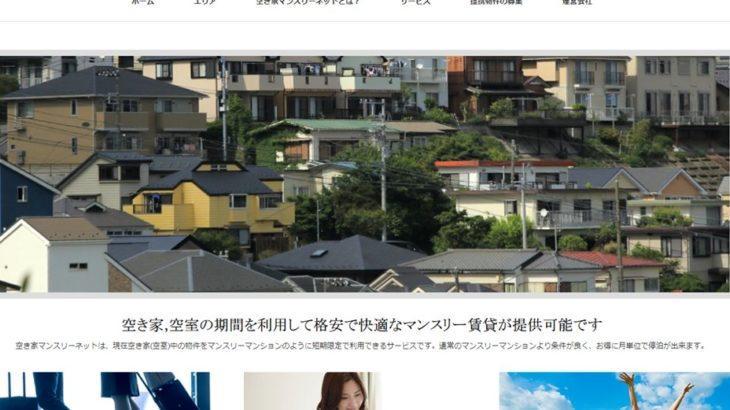 【空き家管理】お得なマンスリー空き家賃貸:『空き家マンスリーネット』