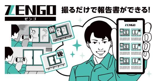 【ビルメン働き方改革】クラウド写真報告書『ZENGO(ゼンゴ)』報告業務のDX