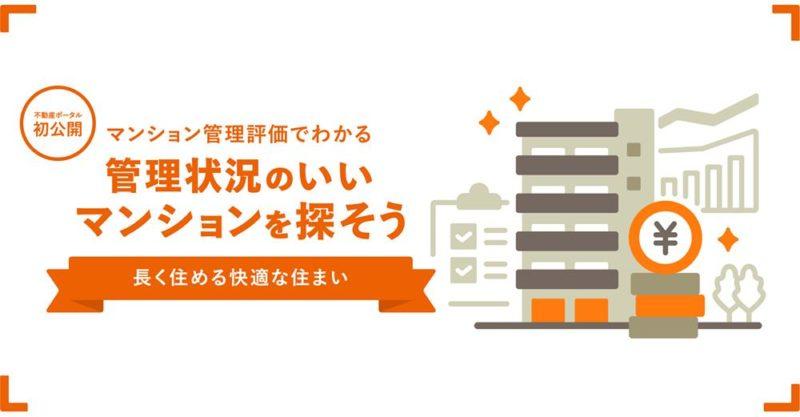 【マンション管理】マンションは管理を買え② 「マンション管理評価」の情報提供開始