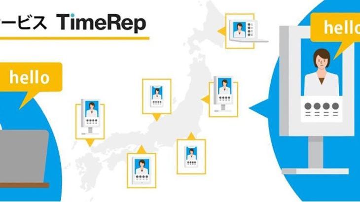 【ビルメンIT・AI】アバター受付の新顔 UsideUの「TimeRep」
