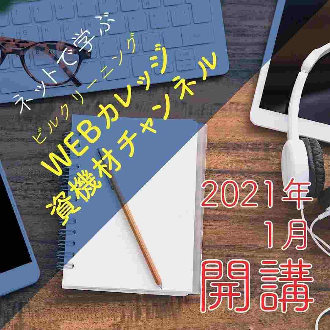【ビルメンテナンス】「月刊ビルクリーニング」さんがWEBカレッジ開講!